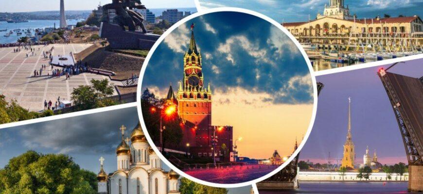 Как организовать путешествие по России самостоятельно