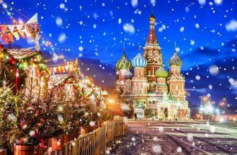 Где провести новогодние праздники в Москве